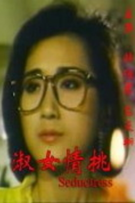 淑女情挑( 1988 )