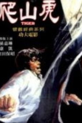 爬山虎( 1972 )