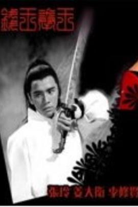 钱王拳王( 1981 )