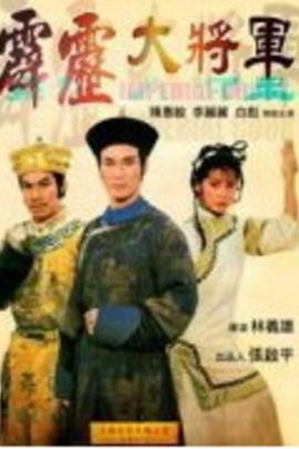 霹雳大将军( 2004 )