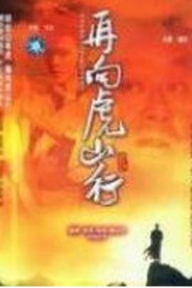 再向虎山行( 1983 )