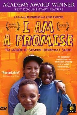 我是承诺( 1993 )