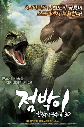 斑点:韩半岛的恐龙