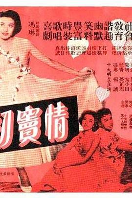 情窦初开( 1958 )
