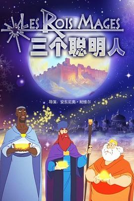 三个国王( 2001 )