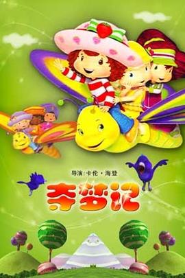 草莓脆饼:夺梦记( 2006 )
