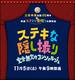了不起的窃照:完美的接待员 Sutekina kakushi dori -kanzen muketsu no concierge-(2011)