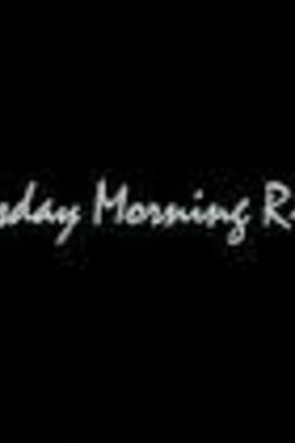 星期二早晨( 1995 )