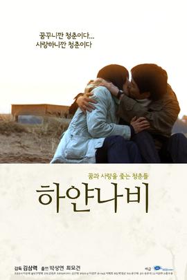 白蝴蝶( 2009 )