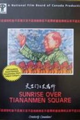 天安门上太阳升( 1998 )