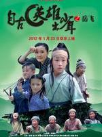 自古英雄出少年之岳飞Little Heroes Legend Of Yuefei (2012)