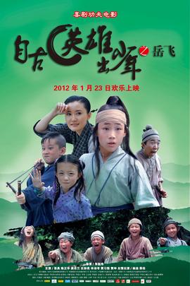 自古英雄出少年之岳飞( 2012 )