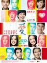 爱 Love(2012)