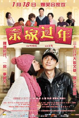 亲家过年( 2012 )