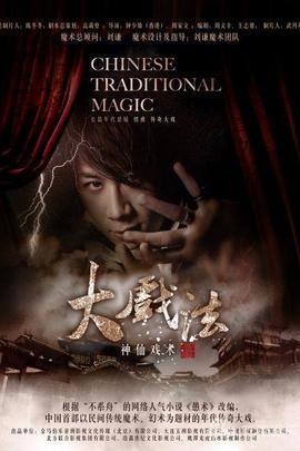 大戏法( 2011 )