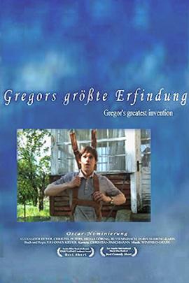 格里高尔的伟大发明( 2001 )