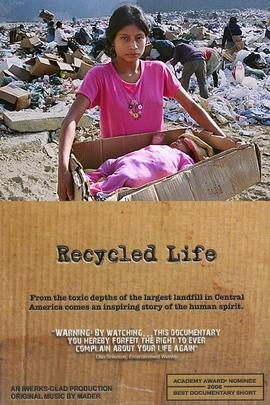 我们的世界是个垃圾场