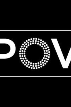 P.O.V.纪录片