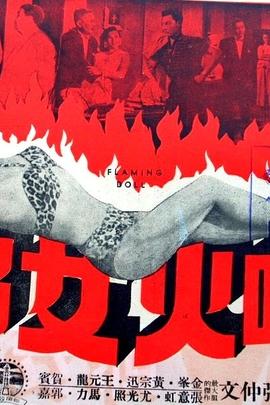 喷火女郎( 1959 )