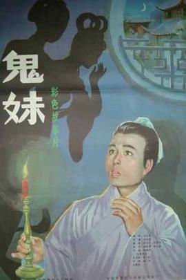 鬼妹( 1985 )