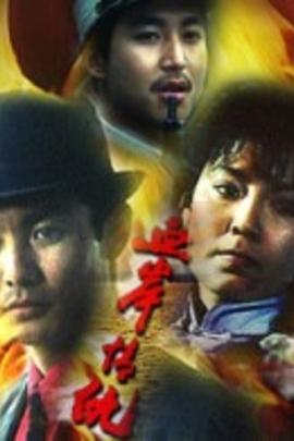 血岸情仇( 1993 )