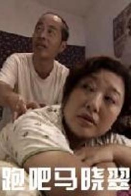 跑吧马晓翠( 2010 )