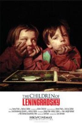 列宁格勒的孩子( 2005 )
