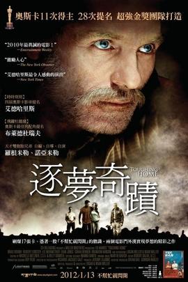 逐梦奇迹( 2008 )