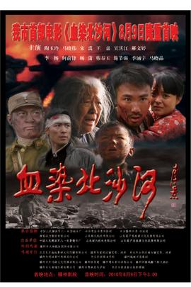 血染北沙河( 2010 )