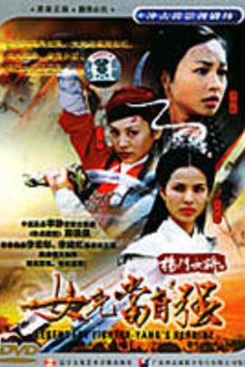 杨门女将之战地情缘( 2001 )