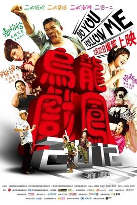 乌龙戏凤2012( 2012 )