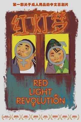 红灯梦( 2012 )