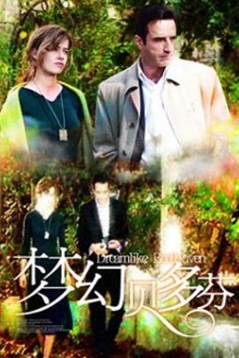 梦幻贝多芬( 2007 )