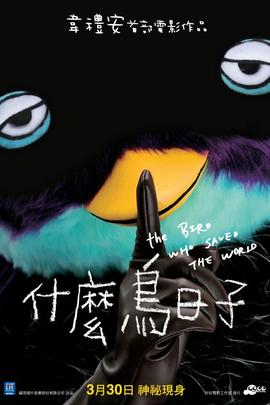 什么鸟日子( 2012 )