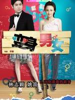 变身男女If I Were You (2012)