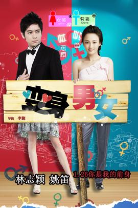 变身男女( 2012 )