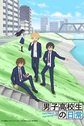 男子高校生的日常( 2012 )