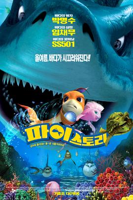 皮的故事( 2006 )