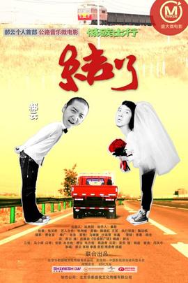 结了( 2011 )