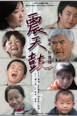 震天鼓( 2008 )