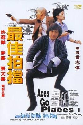 最佳拍档( 1982 )