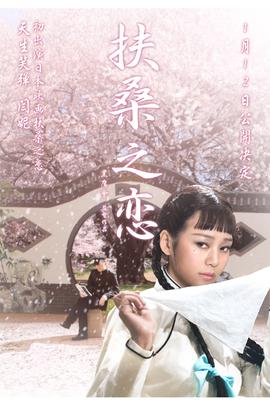 扶桑恋人( 2012 )
