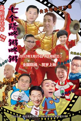七个隆咚锵咚锵( 2012 )