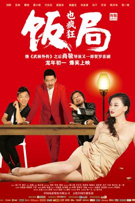 饭局也疯狂( 2012 )