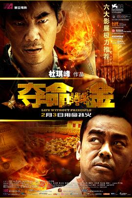 夺命金( 2011 )