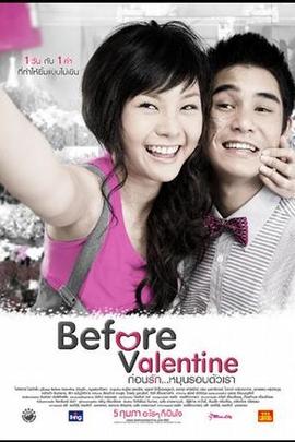 情人节前( 2009 )