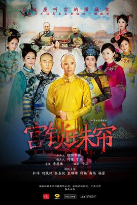 宫锁珠帘( 2012 )