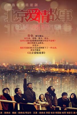 北京爱情故事( 2012 )