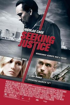 寻求正义( 2011 )