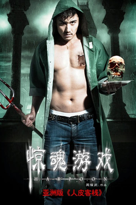惊魂游戏( 2012 )